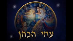 תרולוגיה ייעוץ והכוונה על פי רוח הגישה היהודית בעזרת קלפי הטארוט.